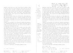 e114b_w6_이수완 스캔1
