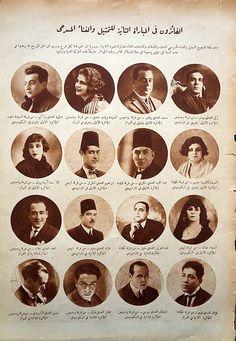جوائز التمثيل عام 1926، مجلة المصور.
