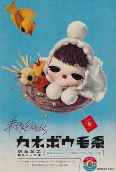 鐘淵紡績株式會社・カネボウ毛糸 | 「赤ちゃんのときから」 Retro Advertising, Retro Ads, Vintage Advertisements, Vintage Ads, Vintage Posters, Cute Japanese, Vintage Japanese, Illustrations, Graphic Illustration