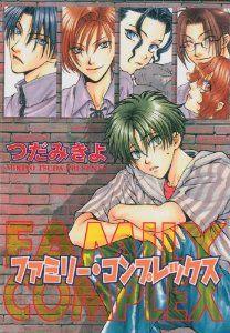 Family Complex by Mikiyo Tsuda, Manga
