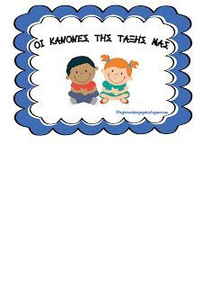 Όλα για το νηπιαγωγείο! Classroom Rules, Smurfs, Activities, School, Books, Crafts, Fictional Characters, Autism, Cannon