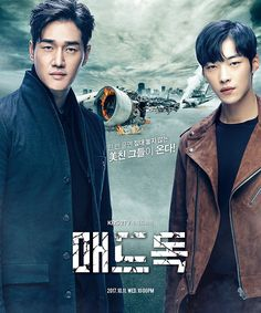 Mad Dog I fu love Signal, u will definitely love this a lot! Woo Do Hwan is a great actor considering he's new in this business. And the plot is enough to keep u stick thru the whole drama. A suspense, heartbreaking drama worth watching! Asian Actors, Korean Actors, Hot Actors, Actors & Actresses, Action Anime Movies, All Korean Drama, Chines Drama, Drama Funny, Good Movies To Watch