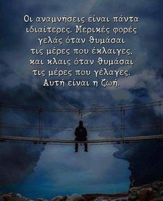 Greek Quotes, Picture Quotes, Illusions, Motivational Quotes, Thoughts, Sayings, Words, Movie Posters, Pictures