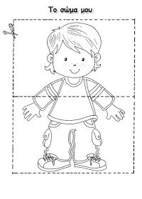 mikapanteleon-PawakomastoNhpiagwgeio: Το σώμα μου στο Νηπιαγωγείο (3) Preschool At Home, Preschool Learning, Learning Activities, Activities For Kids, Classroom Jobs, Flipped Classroom, Educational Crafts, New Years Eve Party, Drawing For Kids