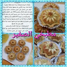 recettes sucrées de مطبخي الصغير Delicious Desserts, Yummy Food, Arabic Food, Beignets, Toffee, Truffles, Food Art, Coco, Biscuits