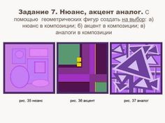 1.9 КОНТРАСТ НЮАНС ТОЖДЕСТВО - Композиция