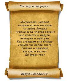 Заговор и обряд на фортуну, чтобы удержать свое счастье и не оттолкнуть фортуну Witch House, Paper Roses, Book Of Shadows, Runes, Good To Know, Cool Words, Helpful Hints, Prayers, Health Fitness