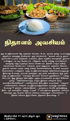 English Stories For Kids, Moral Stories For Kids, English Story, Motivational Stories In Tamil, Inspirational Quotes, Karma Quotes, Life Quotes, Tamil Stories, Short Moral Stories