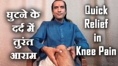 Knee Pain Treatment at Home - How to Treat Knee Pain by Sachin Goyal (Hi...