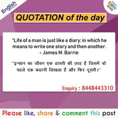 Quotation of the Day English से Related किसी भी मदद के लिए Call करें - 8448443310 ( Help Line Number ) Timing am - pm English Sentences, English Phrases, Learn English Words, English Quotes, English Grammar, Hindi Quotes, Quotations, Hindi Language Learning, Vocabulary Exercises