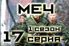 Сериал Меч 17 серия 1 сезон (1-25 серия) - Русский сериал HD