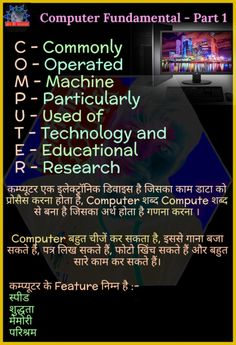 General Knowledge Book, Gernal Knowledge, Knowledge Quotes, English Vocabulary Words, Learn English Words, English Grammar, Learn Computer Coding, Computer Basics, Computer Technology