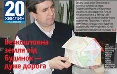 20 хвилин: безкоштовна версія для планшетів. Випуск: 19.12.2012:     http://admin3.20.ua/img/pdf/0/39/3982.pdf