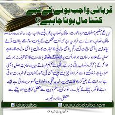 Upon how much wealth does Qurbani become Wajib?