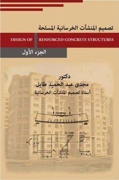 كتاب تصميم المنشأت الخرسانية