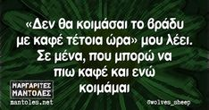 Greek Quotes, Crying, Funny Quotes, Lol, Humor, Words, Statues, Theory, Sweet