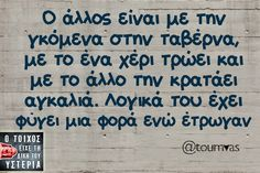 :) Funny Greek, Funny Statuses, Try Not To Laugh, Greek Quotes, Sarcastic Humor, Funny Relationship, Just Kidding, Funny Stories, True Words