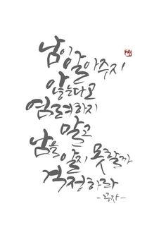 임정수디자인 Calligraphy Ink, Chinese Calligraphy, Caligraphy, Nature Journal, Moleskine, Ink Art, Life Lessons, Quotes, Salvador Dali