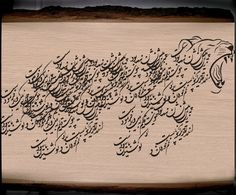 "Zoomorphic calligraphy. Rumi's poem. Roar of the lion.This calligraphy piece is drawn by hand, it is unique and meaningful, it will complement the space it holds. Zoomorphic Calligraphy on Wood. Language: Farsi Size: 12"" x 16"" x 0.5"" ""The Moving Finger writes; and, having writ, Moves on: nor all your Piety nor Wit Shall lure it back to cancel half a Line, Nor all your Tears wash out a Word of it."" Omar Khayyam"