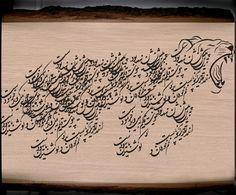 Arabic Calligraphy Lion Tattoo Pinteres