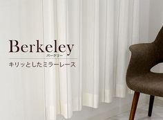 茶色とラメのラインの組み合わせがとってもお洒落なミラーレースカーテン「バークリー」