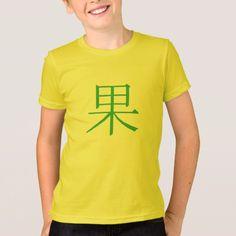 果, Fruit T-Shirt 果 Chinese for Fruit. Get this Chinese sign for Fruit for a trendy and modern looks for you Clothing.