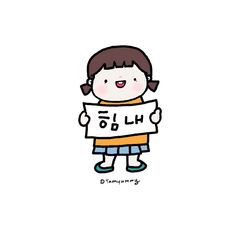 K Quotes, Cute Quotes, Korean Art, Cute Korean, Kawaii Drawings, Cute Drawings, Korean Stickers, Korean Quotes, Aesthetic Desktop Wallpaper