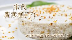 蟾宮折桂、廣寒高甲 宋代的廣寒糕,對莘莘學子的祝福(下)The Ancient Guanghan Cake Style 2 - YouTube