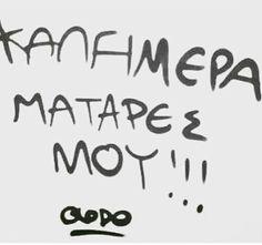 Και μία Καλημέρα. ..... που χω μέρες να σού πω. ..... Καλημέρα ματαρες μού. ......❤ Rap Quotes, Movie Quotes, Best Quotes, Greece Quotes, Graffiti Quotes, Daily Thoughts, Greek Words, Perfection Quotes, Love You