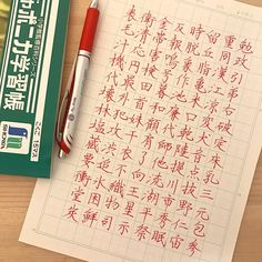 Japanese Handwriting, Cute Handwriting, Chinese Calligraphy, Calligraphy Art, Japanese Language Lessons, Script Writing, Font Names, Learn Chinese, Study Inspiration