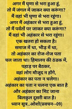Chankya Quotes Hindi, Me Quotes, Osho Love, Cool New Gadgets, Personality Types, Deep Thoughts, Shiva, Krishna, Spirituality
