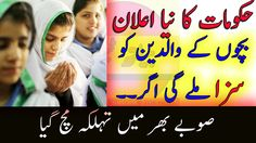 AB Har Pakistani bacha School jaye Ga Q Keh   اب ہر پاکستانی بچہ سکول جا...