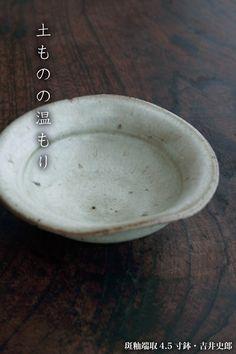 斑釉端取4.5寸鉢・吉井史郎