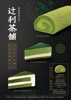 Food Poster Design, Menu Design, Food Design, Tea Packaging, Packaging Design, Commercial Ads, Japanese Graphic Design, Poster Layout, Beautiful Posters