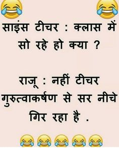 Latest School Jokes In Hindi – Funny Jokes In Hindi – Funny Hindi Jokes For School Life - Funny Status For Teacher – Funny School Image For Students – Funny Image About School Life – - Funny Quotes In Hindi, Funny Attitude Quotes, Cute Funny Quotes, Jokes In Hindi, Jokes Quotes, Fun Quotes, Hindi Chutkule, Hindi Comedy, Comedy Quotes