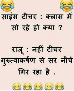 Santa Banta Joke In Hindi 140 Word : santa, banta, hindi, Hindi, Chutkule, Ideas, Chutkule,, Jokes, Hindi,