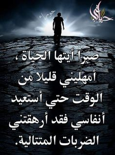 Arabic Typing, Arabic Words, True Words, Qoutes, Messages, Movie Posters, Love, Quotations, Quotes