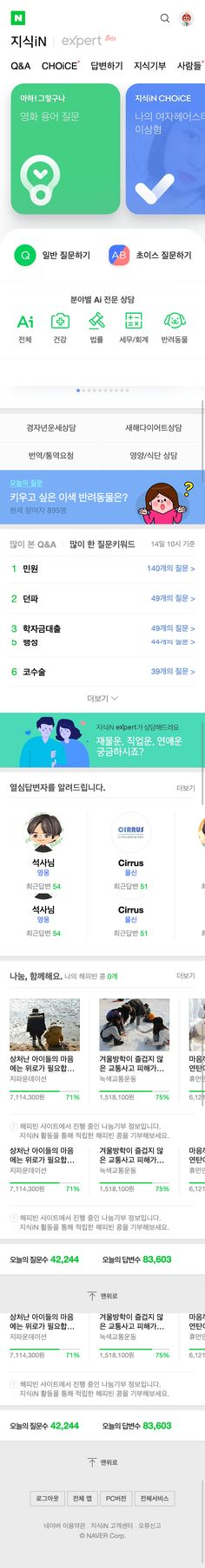 Mobile Design, App Design, Email Application, E Signature, Free Icon Fonts, Korean Design, Email Signatures, Email Client, Social Icons