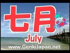 ▶ Learn Japanese: Months of the Year in Japanese - YouTube