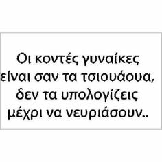 Qoutes, Funny Quotes, Greek Quotes, English Quotes, Math, Memes, Fitness, Humor, Quotations