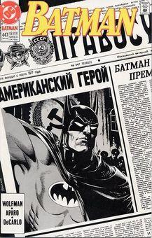 Batman Vol 1 447 - DC Database