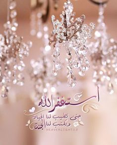 Islamic Images, Islamic Messages, Islamic Pictures, Islamic Quotes, Allah Islam, Islam Quran, Friday Messages, Best Facebook Cover Photos, All About Islam