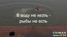 В воду не лезть — рыбы не есть   Поговорки о рыбалке от Caiman Fishing Cup 2016. http://www.caiman.ru/fishing/  Следите on-line за нашим уловом!  #рыбалкавастрахани #caimanfishingcup #рыбалка #астрахань #мумра #база177