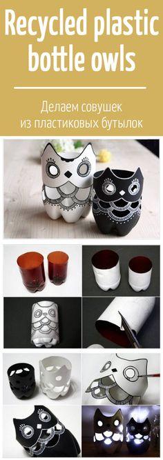 DIY Recycled plastic bottle owls / Делаем совушек из пластиковых бутылок