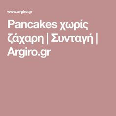 Pancakes χωρίς ζάχαρη | Συνταγή | Argiro.gr