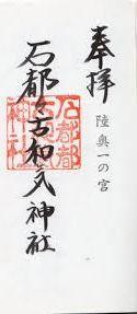 Fukushima. Ishikawa-gun. Ishikawa-cho. Iwatsutsukowake. Shrine