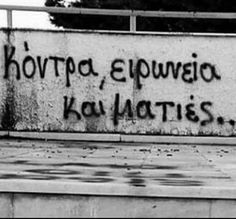 Naughty Quotes, Christmas Mood, Greek Quotes, Greece, Life Quotes, Thoughts, My Love, Words, Captions
