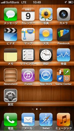 iPhone 5のアイコンを本棚にみっしりと並べられる壁紙5種類 - GIGAZINE