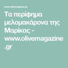 Τα περίφημα μελομακάρονα της Μαρίκας - www.olivemagazine.gr Ios