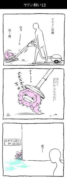 Pokemon Memes, Funny Comics, Fandoms, Manga, Eyes, Cute, Anime, Twitter, Gallery